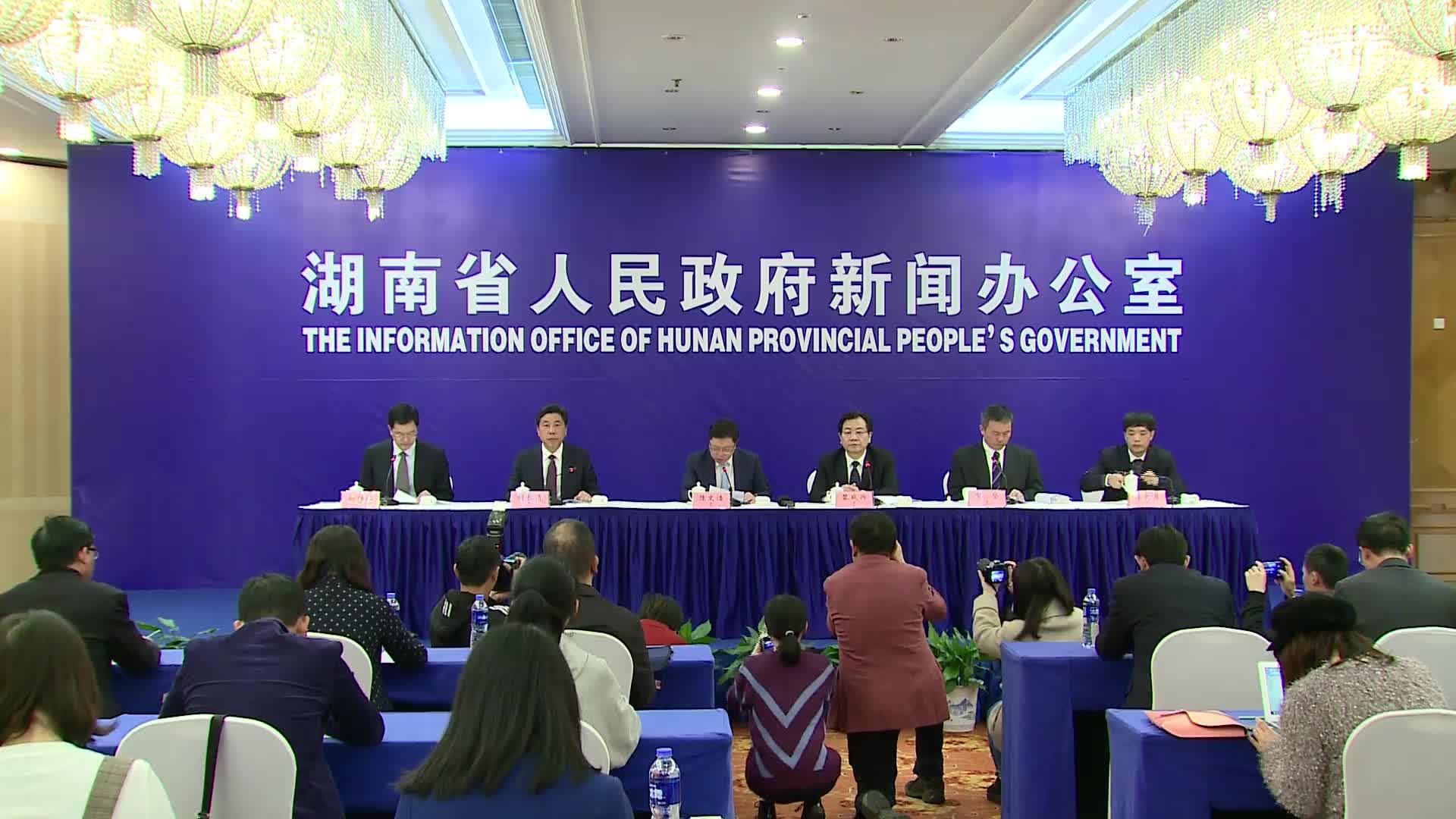 【全程回放】北京世园会湖南参展工作有关情况新闻发布会