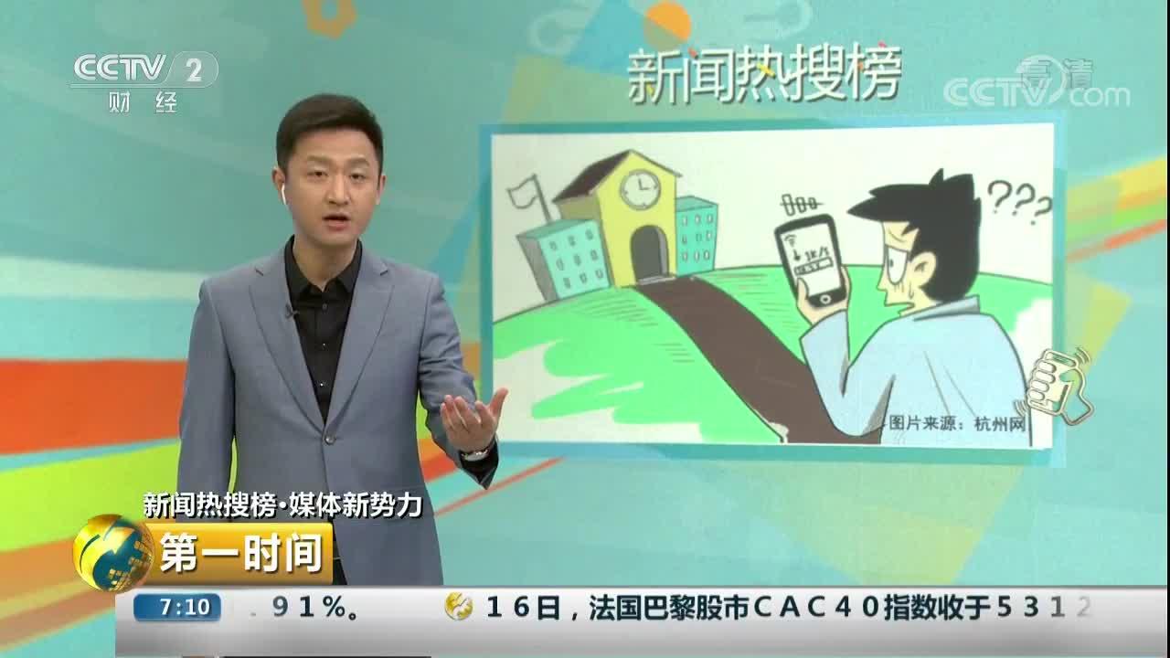 [视频]杭州:不让学生晚上玩手机 学校安装信号屏蔽仪