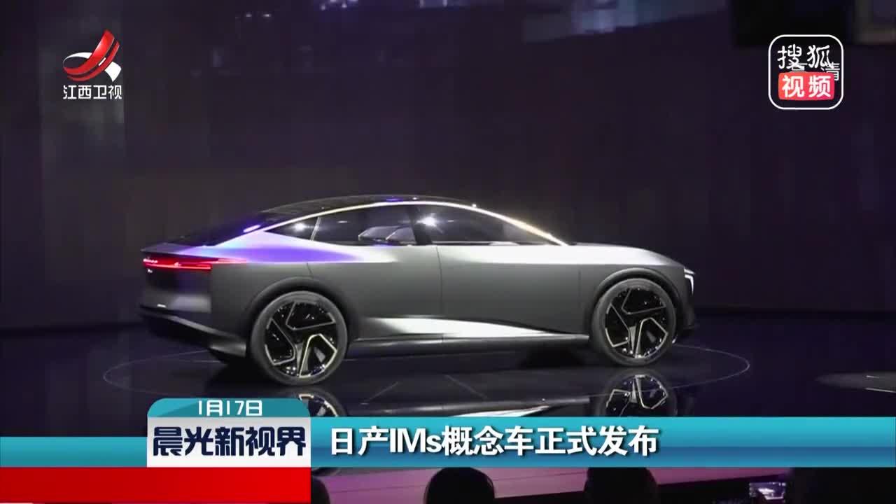 [视频]日产IMs概念车正式发布