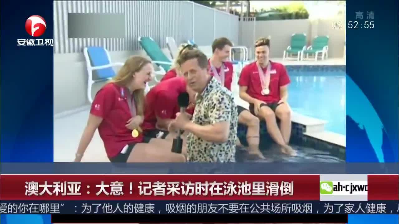[视频]澳大利亚:大意!记者采访时在泳池里滑倒