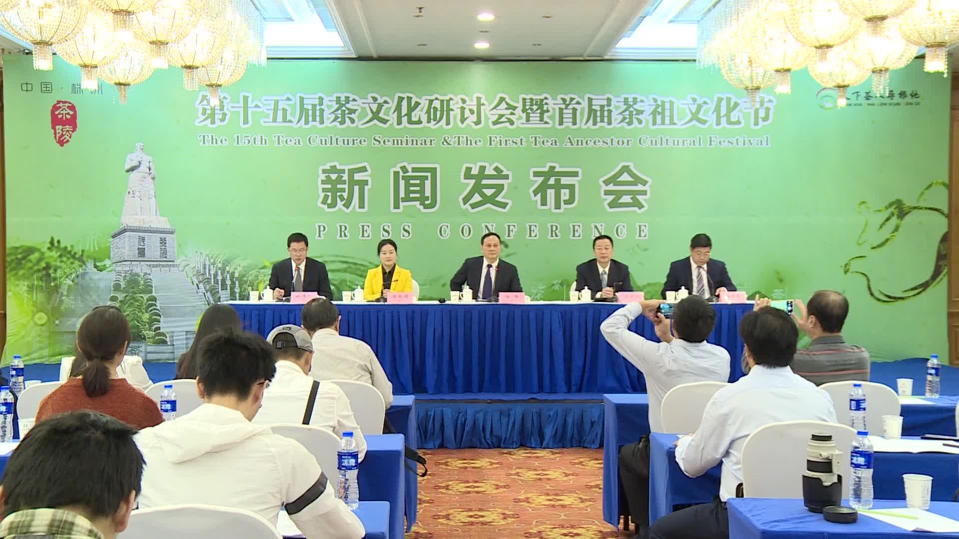 首届茶祖文化节来了 11月相约株洲茶陵