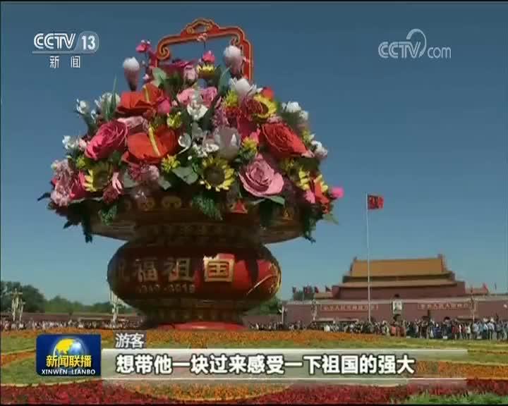 [视频]首都花团锦簇 靓丽盛装迎国庆