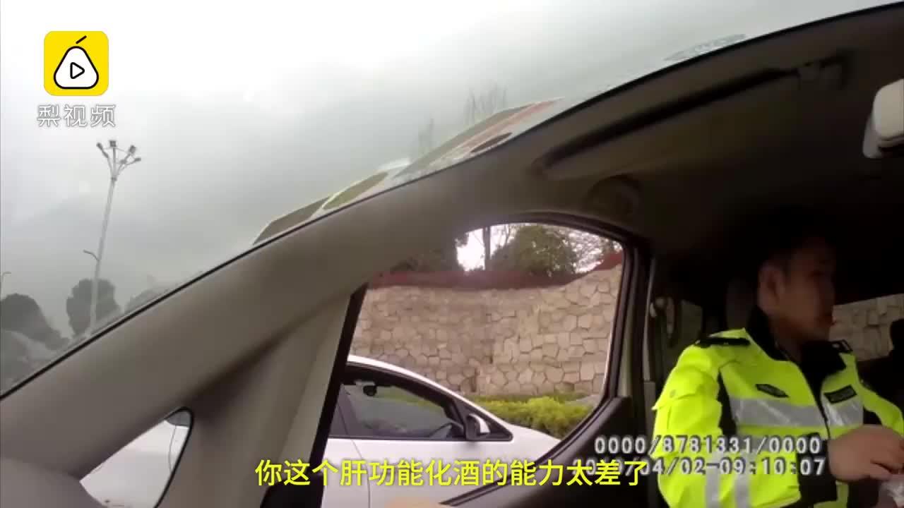 """[视频]民警""""诊断""""查酒驾:你这肝功能太差"""