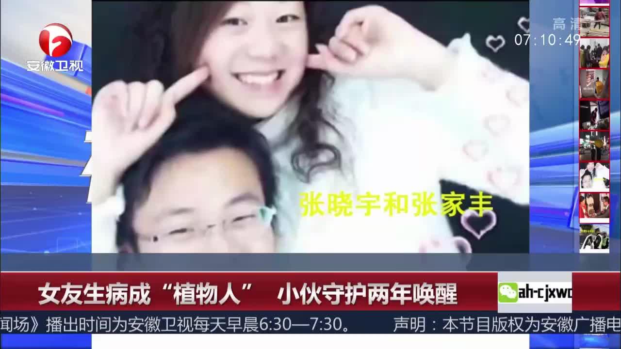 """[视频]女友生病成""""植物人"""" 小伙守护两年唤醒"""