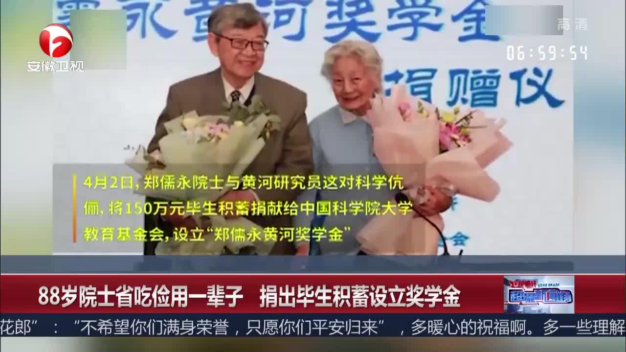 [视频]88岁院士省吃俭用一辈子 捐出毕生积蓄设立奖学金