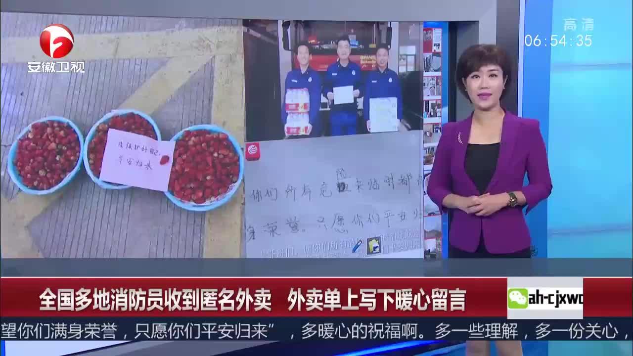 [视频]全国多地消防员收到匿名外卖 外卖单上写下暖心留言