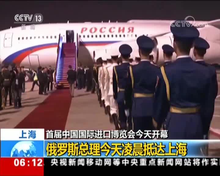 [视频]首届中国国际进口博览会今天开幕 俄罗斯总理今天凌晨抵达上海