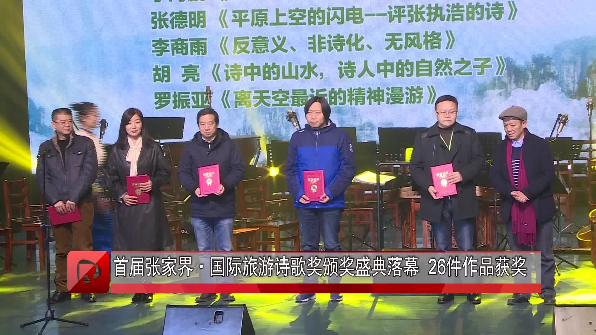首届张家界·国际旅游诗歌奖颁奖盛典落幕 26件作品获奖