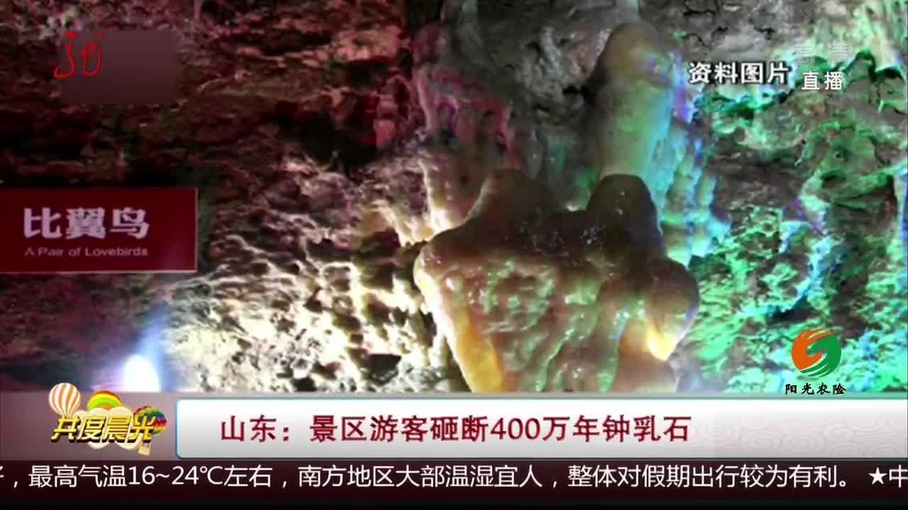 [视频]山东:景区游客砸断400万年钟乳石
