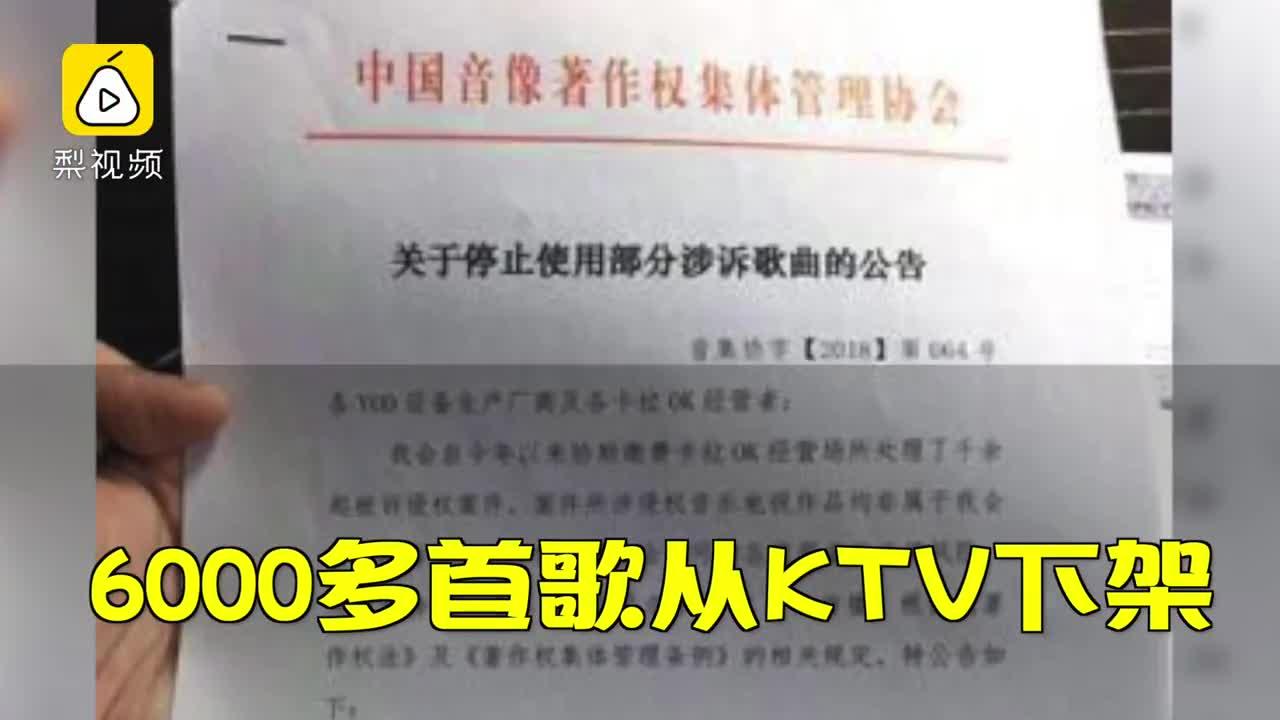[视频]6000多首歌从KTV下架,音集协回应