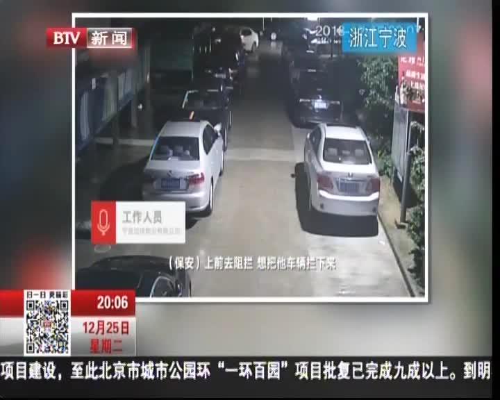 [视频]浙江宁波:新手偷开新车 上路8分钟连撞13车