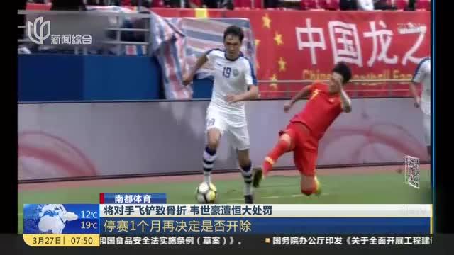 [视频]将对手飞铲致骨折 韦世豪遭恒大处罚