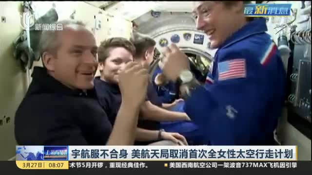 [视频]宇航服不合身 美航天局取消首次全女性太空行走计划
