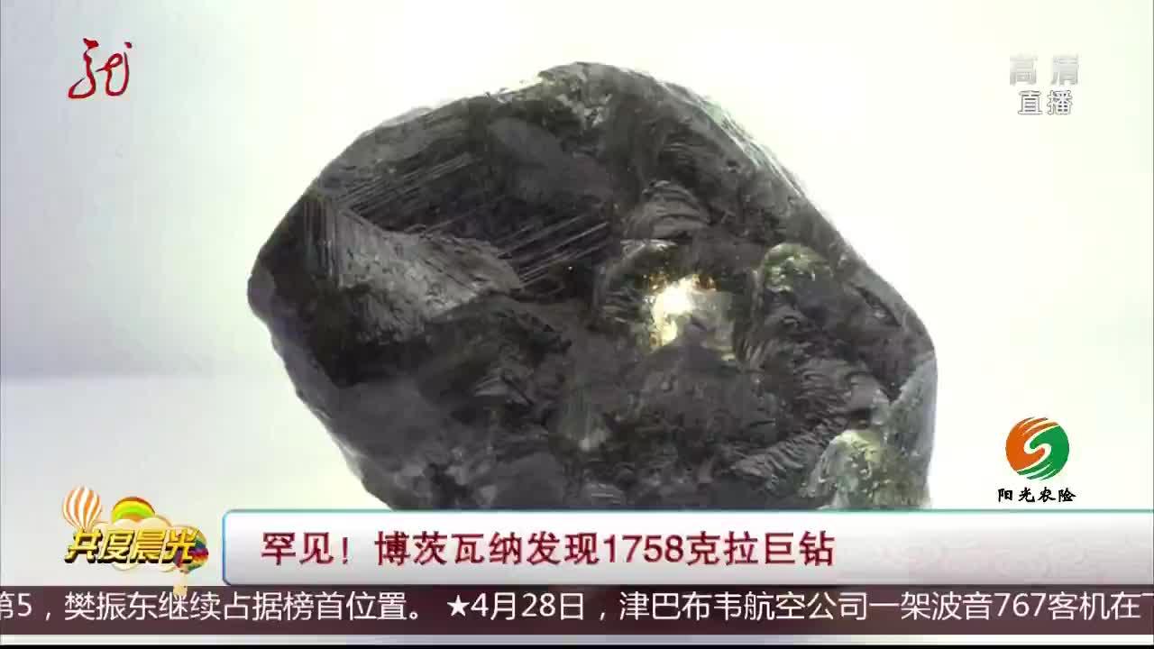 [视频]罕见!博茨瓦纳发现1758克拉巨钻