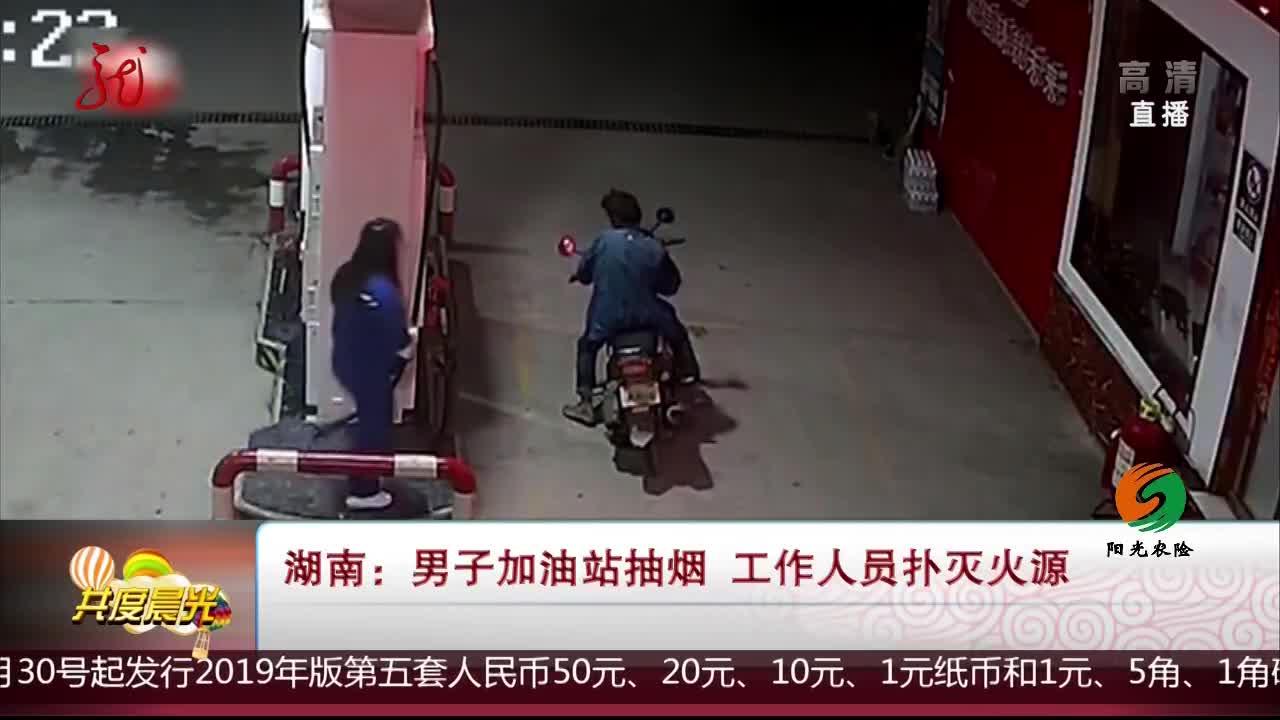 [视频]湖南:男子加油站抽烟 工作人员扑灭火源