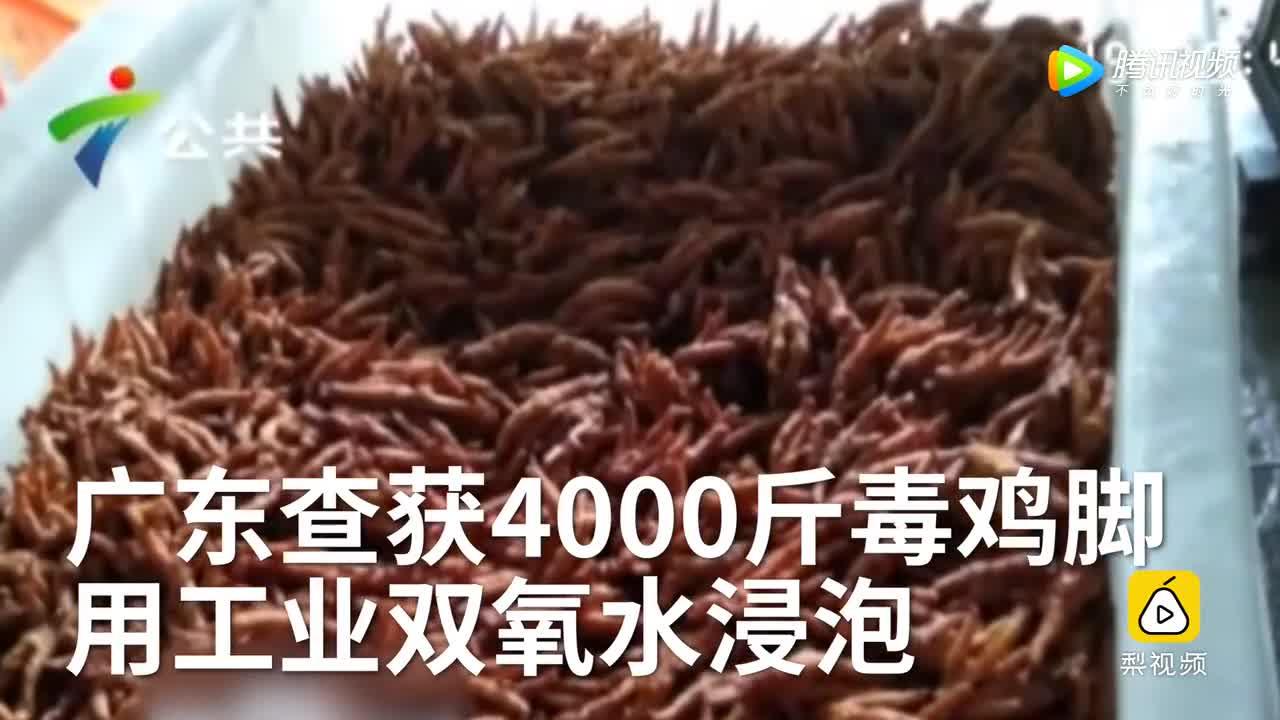 [视频]广东查获4000斤毒鸡脚 用双氧水浸泡
