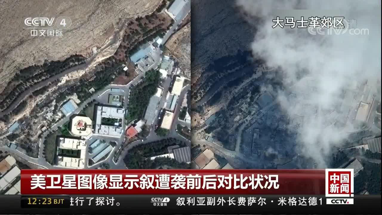 [视频]美卫星图像显示叙遭袭前后对比状况