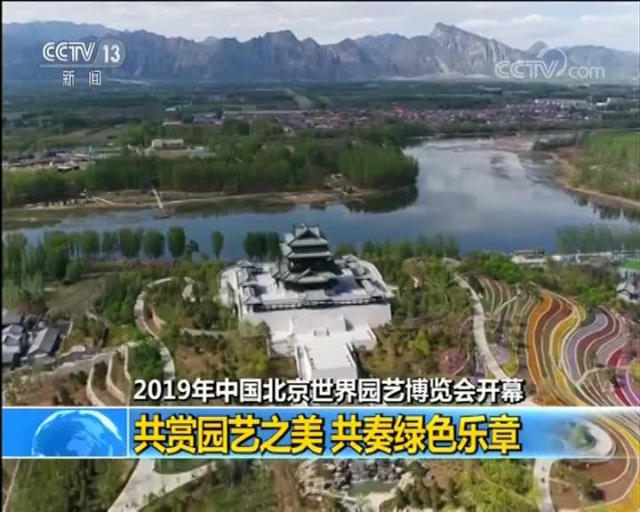 [视频]2019年中国北京世界园艺博览会开幕 共赏园艺之美 共奏绿色乐章