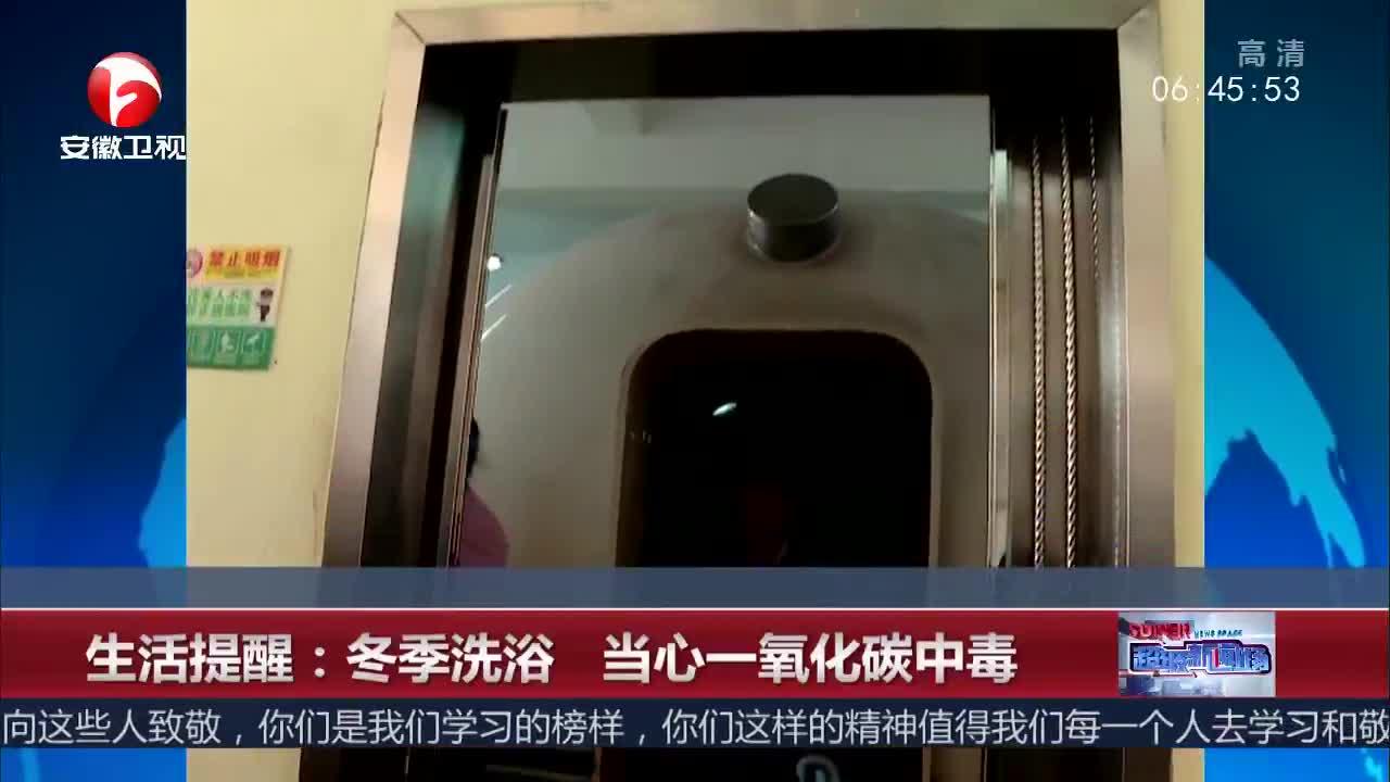 [视频]生活提醒:冬季洗浴 当心一氧化碳中毒