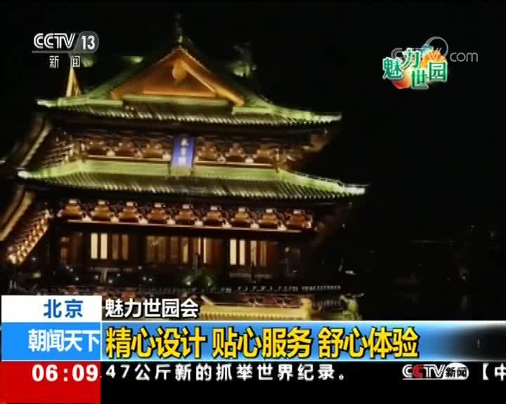 [视频]北京 魅力世园会 精心设计 贴心服务 舒心体验
