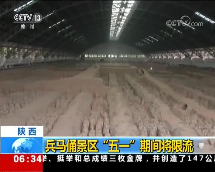 """[视频]陕西 兵马俑景区""""五一""""期间将限流"""