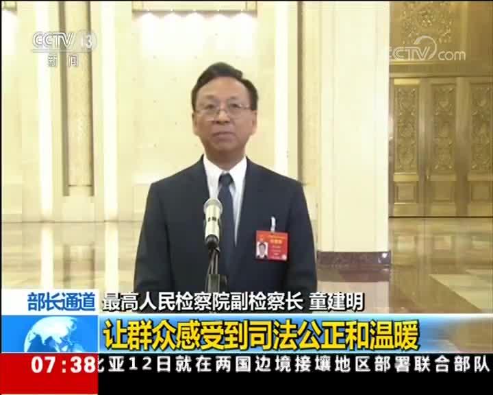 [视频]部长通道・最高人民检察院副检察长 童建明 将心比心对待群众信访