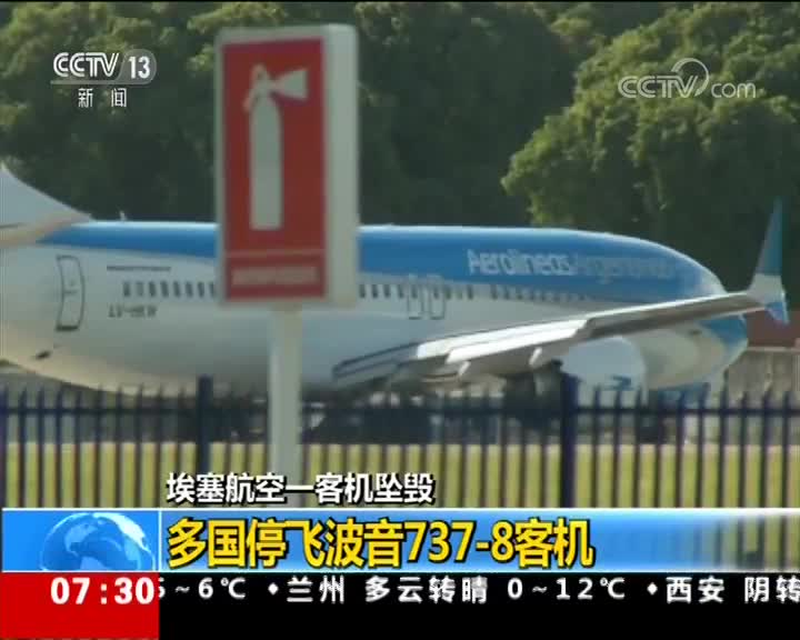[视频]埃塞航空一客机坠毁 多国停飞波音737-8客机