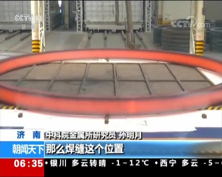 [视频]世界最大无焊缝整体不锈钢环形锻件轧制成功