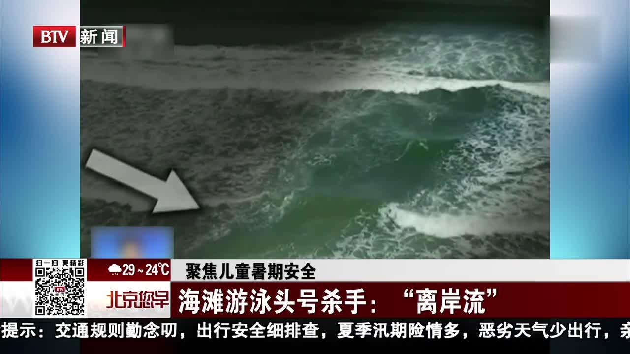 """[视频]聚焦儿童暑期安全 海滩游泳头号杀手 """"离岸流"""""""