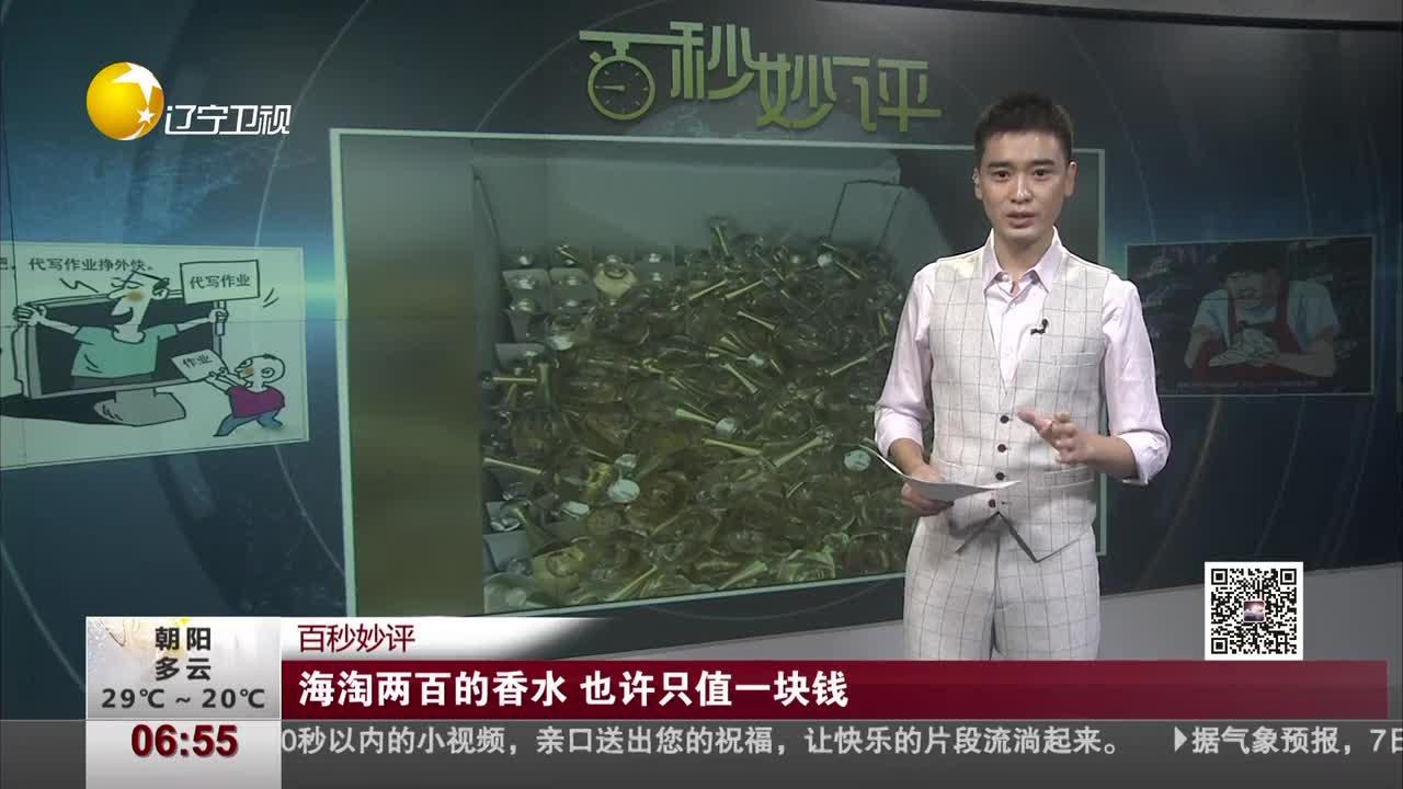 [视频]百秒妙评:海淘两百的香水 也许只值一块钱