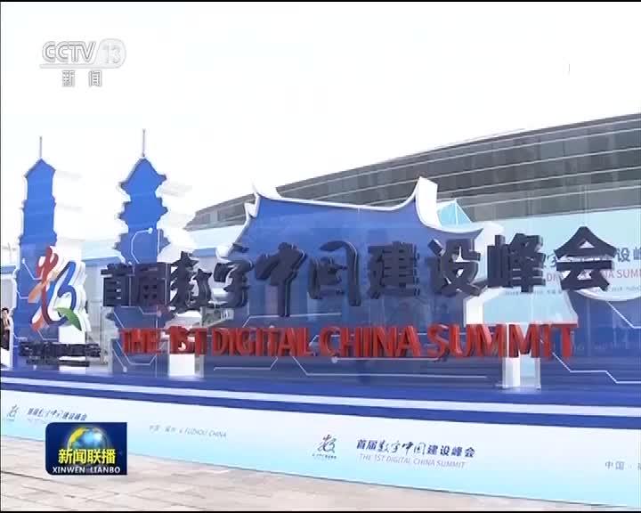 [视频]首届数字中国建设峰会在福州开幕