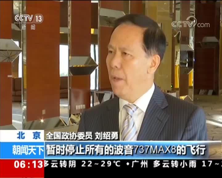 [视频]聚焦两会 刘绍勇委员:加快中国大飞机建设