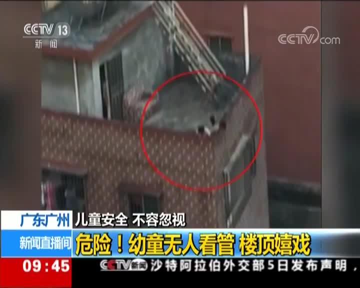 [视频]儿童安全不容忽视  幼童无人看管 楼顶嬉戏