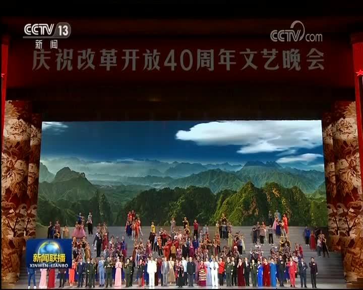 [视频]庆祝改革开放40周年文艺晚会《我们的四十年》在京举行 习近平李克强栗战书汪洋王沪宁韩正王岐山出席观看