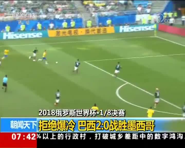 [视频]巴西2-0连续7届进八强 内马尔破门桑巴创纪录