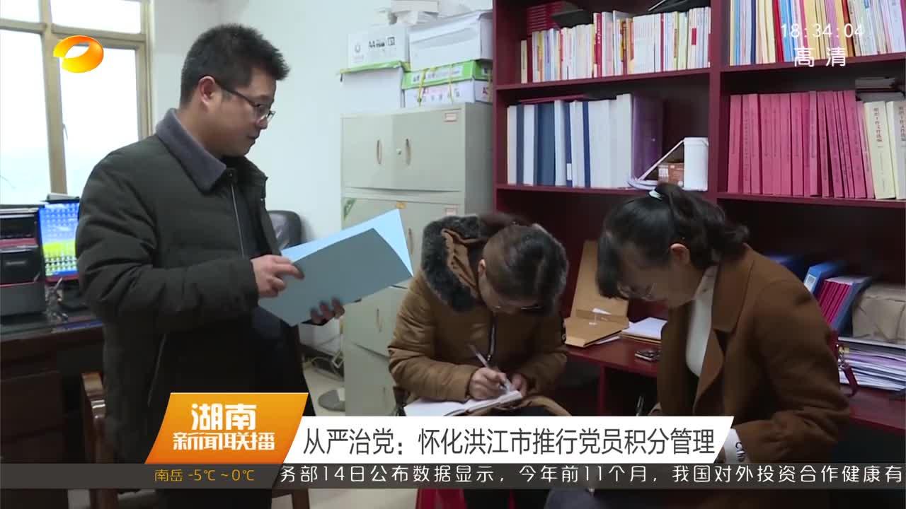 从严治党:怀化洪江市推行党员积分管理