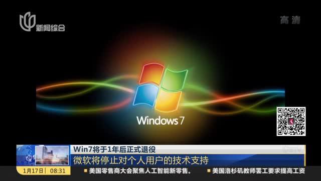 [视频]Win7将于1年后正式退役:微软将停止对个人用户的技术支持