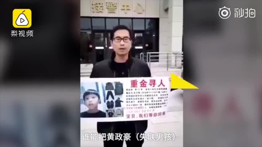 [视频]反转!乐清失联男孩找到了 警方通报:温州11岁男孩失踪系虚假警情