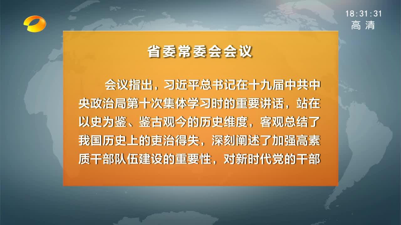 省委常委会召开会议 传达学习习近平总书记在中共中央政治局第十次集体学习时的重要讲话精神 杜家毫主持并讲话