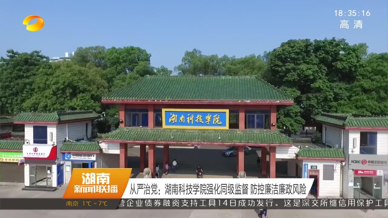 从严治党:湖南科技学院强化同级监督 防控廉洁廉政风险