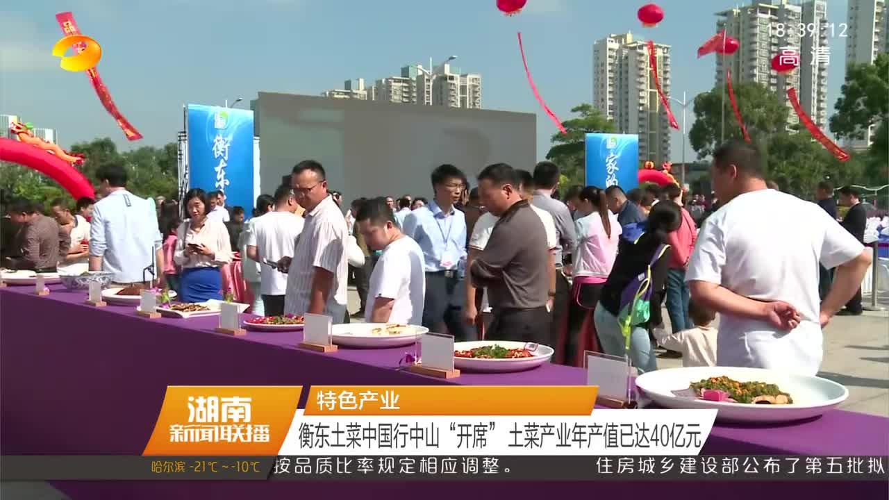 """特色产业 衡东土菜中国行中山""""开席"""" 土菜产业年产值已达40亿元"""