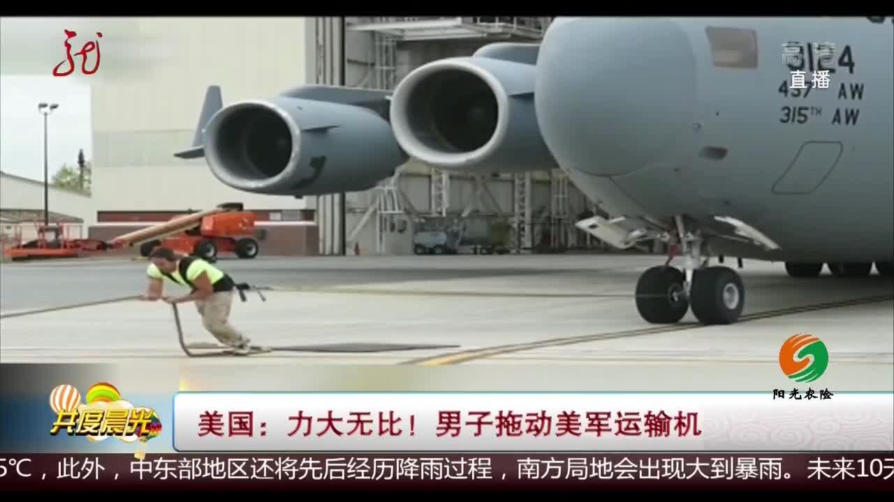 [视频]美国:力大无比 男子拖动美军运输机