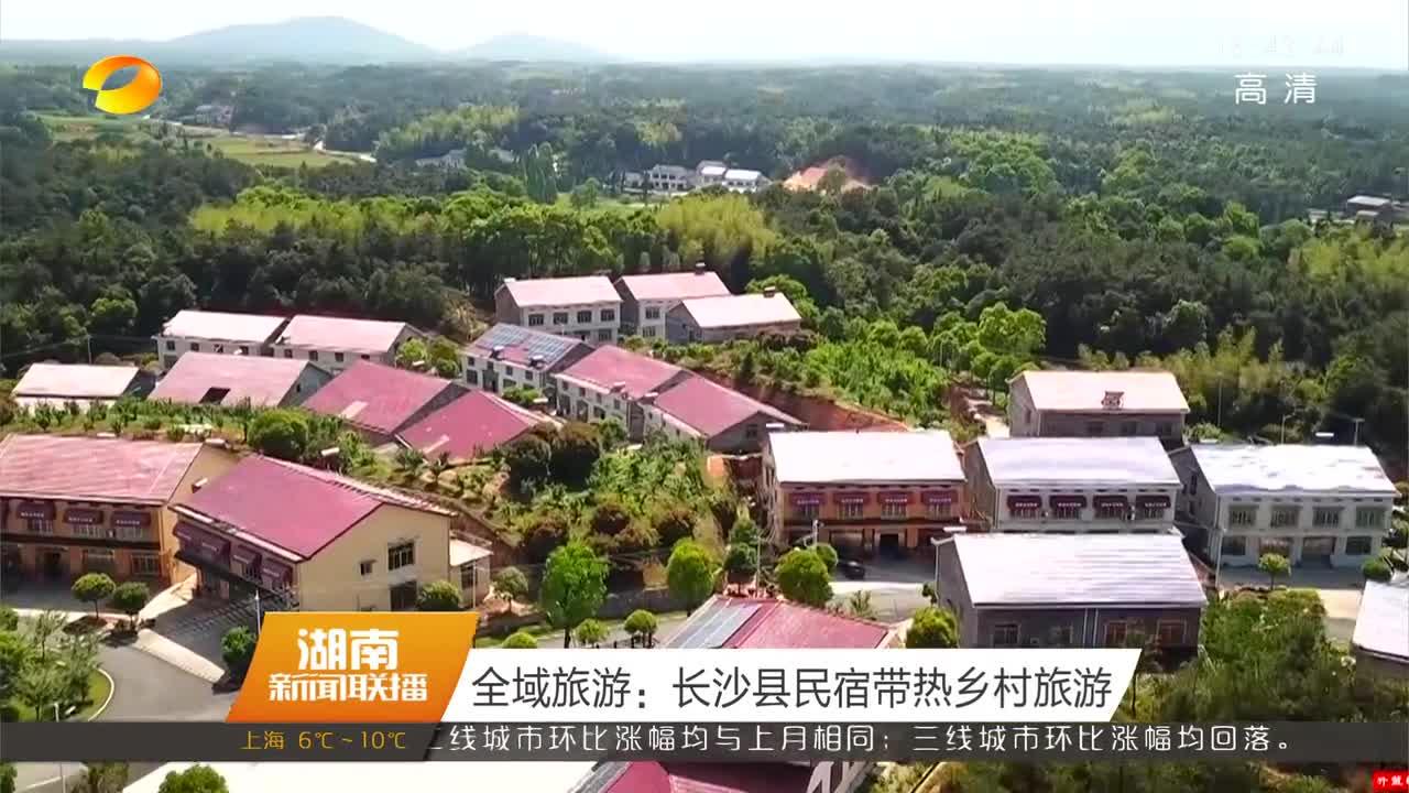 全域旅游:长沙县民宿带热乡村旅游