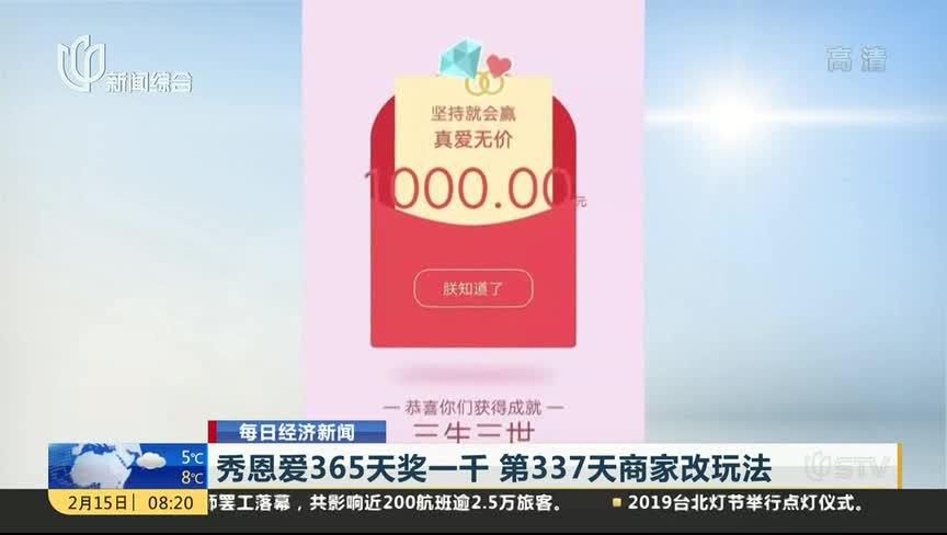 [视频]秀恩爱365天奖一千 第337天商家改玩法