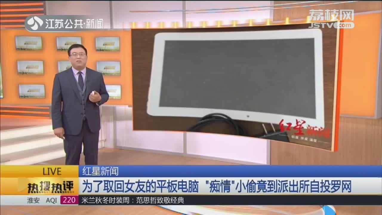 """[视频]为了取回女友的平板电脑 """"痴情""""小偷竟到派出所自投罗网"""
