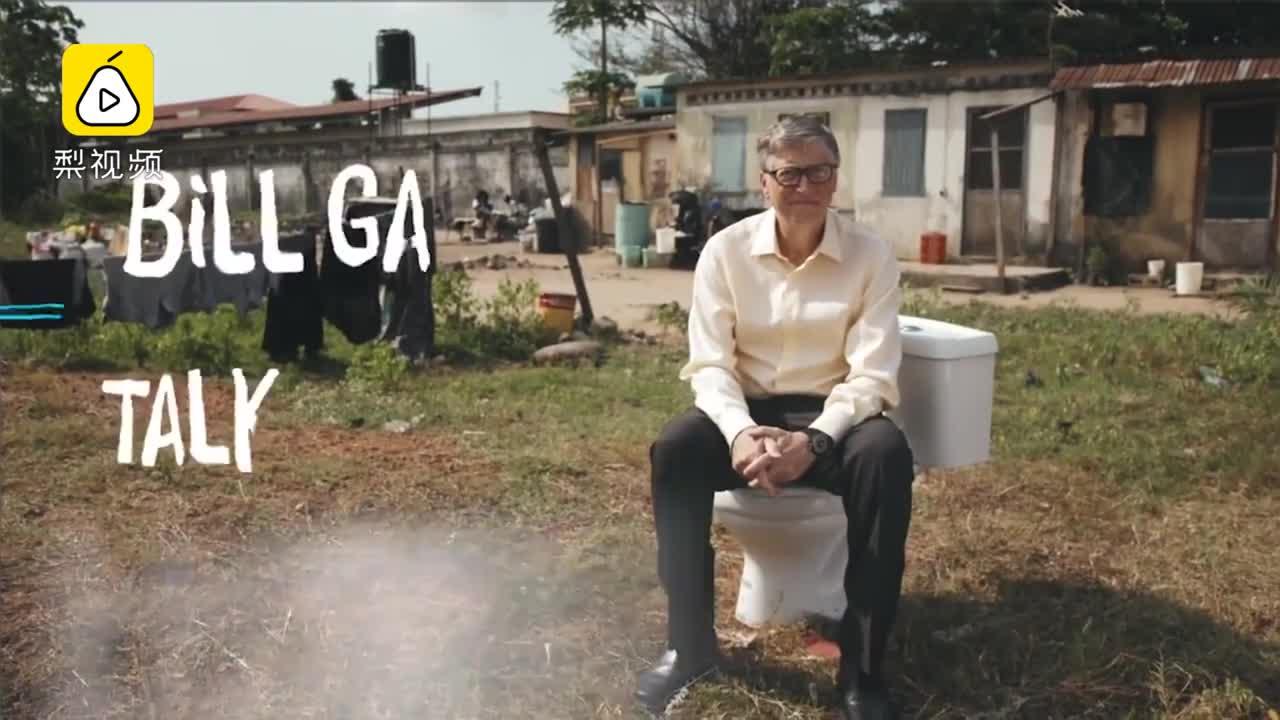 [视频]比尔·盖茨谈新一代厕所:能救命