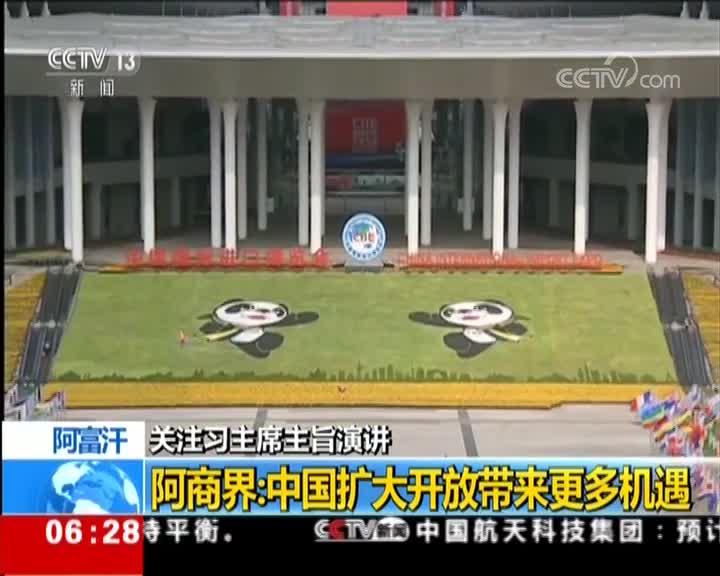 """[视频]关注习主席主旨演讲 越学者:""""百花齐放""""顺应时代发展"""