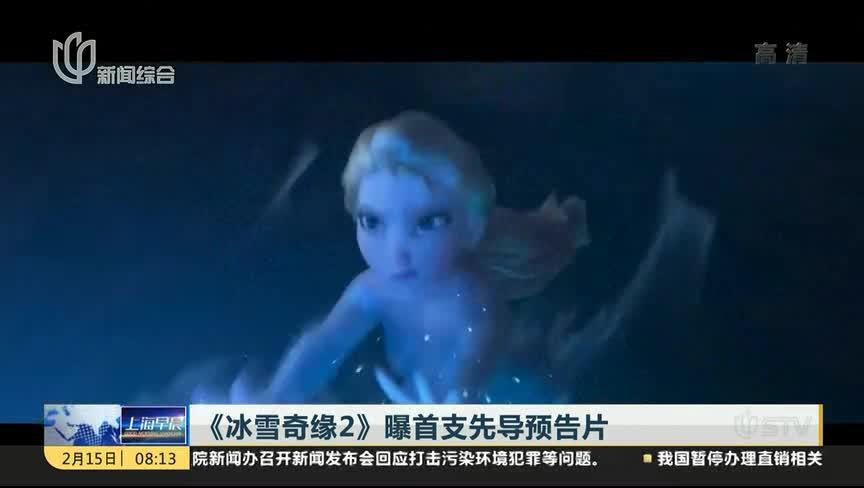 [视频]《冰雪奇缘2》曝首支先导预告片