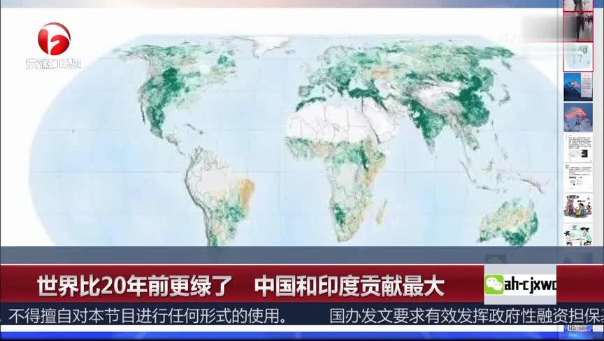 [视频]世界比20年前更绿了 中国和印度贡献最大