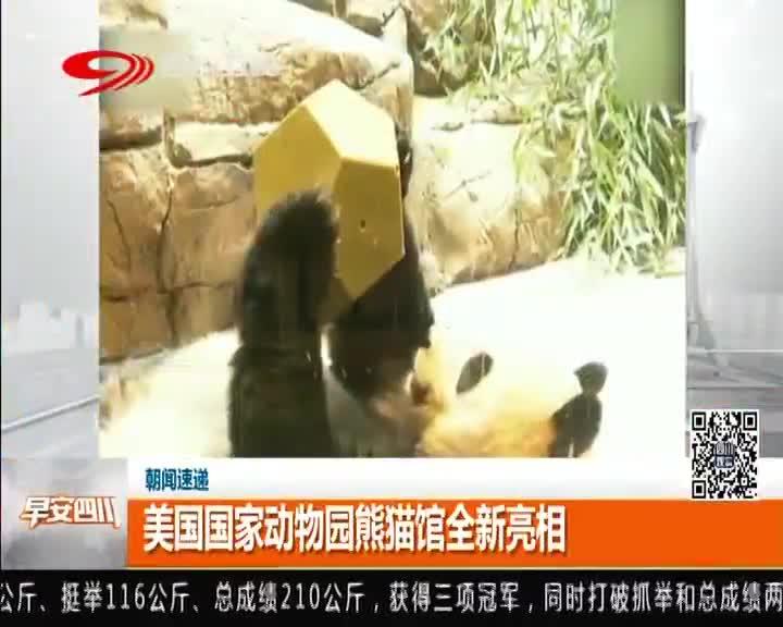 [视频]美国国家动物园熊猫馆全新亮相